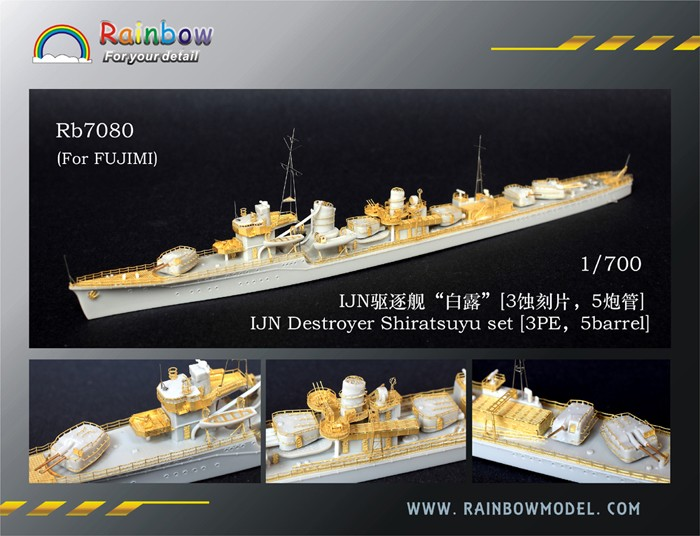 1/700 RB7080 IJN Destroyer Shiratsuyu for Fujimi (Травление+стволы)