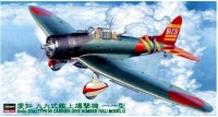 09055 1/48 Aichi DA31 Type 99 Carrier Dive Bomber (VAL) Model 11