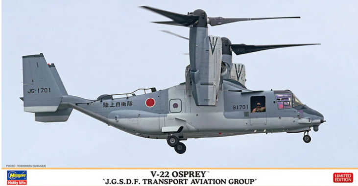 02359 1/72 V-22 Osprey'JGSDF Transport Aviation Group'