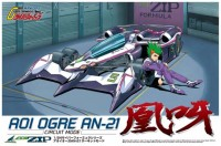 Aoshima 00571 1/24 OGRE AN-21 Circuit Mode
