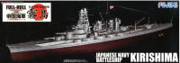 Fujimi  42165 1/700 Japanese Navy Battleship Kirishima Full-Hull