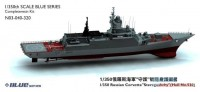 Orange Hobby 3040 1/350  Russian Corvette Steregushchy Hull No.530)Resin+PE