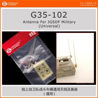 Orange Hobby G35-102 Antenna for 1/35 JGSDF Military Vehicles