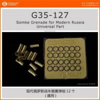 Orange Hobby G35-127 1/35 Universal Somke Grenade for Modern Russia Combat Vehicle (12 groups)
