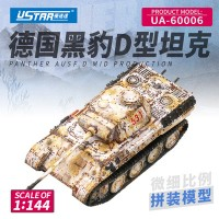 1/144 UA-60006 German Panther D